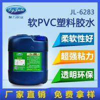 聚力塑料胶水-高浓度透明软PVC胶水ABS PU塑料胶粘剂
