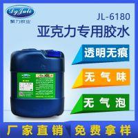 聚力JL-6180亚克力粘金属胶水 有机玻璃广告字胶粘剂PMMA亚克力专用胶水