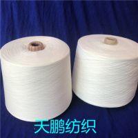供应超细旦涤纶纱80支60支48支天鹏纺织