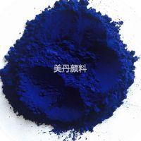 广东美丹颜料公司销售有机华蓝颜料绿相普鲁士蓝铁兰色粉A103