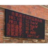 漳州扬尘在线监测显示屏批发/厦门环境清新指数负氧离子检测仪安装厂家