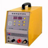 合肥厂家供应不锈钢冷焊机畅公AH-9500型不变形不变色免抛光打磨