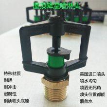 张拉膜屋顶喷淋360度喷头多少钱 (崇左|湖北|宜昌|襄阳|荆州|十堰)工程塑料