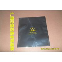 惠州印刷屏蔽袋价格仲恺电子防静电屏蔽袋低价生产
