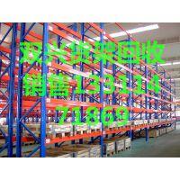 天津货架回收二手重型货架回收双兴仓储货架回收
