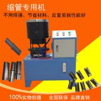 滏镕专业生产液压钢管缩头机 液压钢管缩管机 圆管扣压机