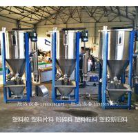 不锈钢工业立式搅拌机新旧塑料混色机