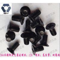 304黑色不锈钢KM平机螺丝,GB819黑色平头螺丝,高盐雾黑锌耐,腐蚀达克罗螺丝
