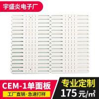 PCB电路板单面板线路板定制生产cem-1专业制作线路板焊接加工