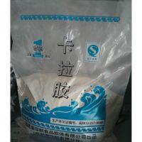 厂家直销食品级卡拉胶的价格 果冻专用布丁专用增稠剂 肉制品专用增稠剂