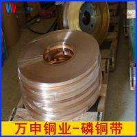 T2导电紫铜带 五金端子冲压C5191半硬磷青铜带 电子接触器弹片用磷铜带