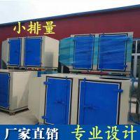 供应工业有机废气处理设备 uv光解废气处理设备 光氧催化废气净化