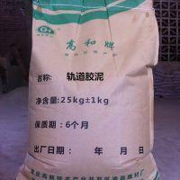 江北厂家直销轨道胶泥40kg/袋量大从优