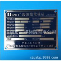 供应高档精密的腐蚀标牌 采用腐蚀机反腐蚀生产 直接腐蚀穿不用模