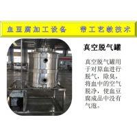 血豆腐生产线_大型血豆腐生产线