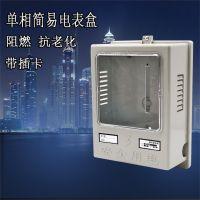 简易式塑料电子电表箱 阻燃单相1户家用型明装挂墙 不带回路无锁