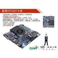 QM9500 5代I3I5 支持4K高清主板 广告机一体机工控机寄主板