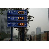 泽壹科技ZONE-TC-T-02停车二级诱导屏