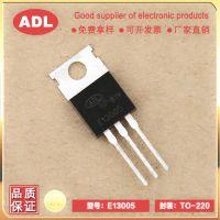 奥德利 高压 开关三极管 E13005 4A700V TO-220 进口芯片 厂家