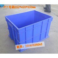 供应格诺P11号塑料箱 大号食品周转箱 物流配送箱