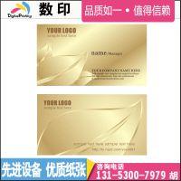 创意名片设计logo高档名片制作印刷名片免费模板做名片特种艺术纸