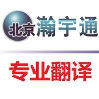 翻译公司 全球多语言翻译服务 大家都选择的翻译公司