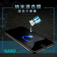 新款液态手机膜纳米液态保护膜苹果三星华为小米OPPO全覆盖滴水膜