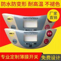 供应薄膜按键开关 PVC柔性薄膜开关 电子电器遥控器按键开关定制
