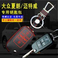 大众夏朗 迈特威T5牛皮手缝汽车钥匙包保护套真皮车用锁匙包男女