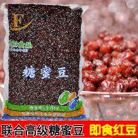 联和糖纳豆2.5kg即食红豆批发奶茶原料糖水高级糖蜜豆熟红豆馅