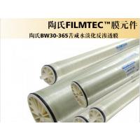 用于水处理设备的进口美国陶氏DOW反渗透RO膜BW30FR-365在山西省吕梁市太原市运城什么价格?