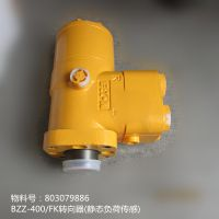 供应徐工LW180装载机配件803079886 BZZ-400/FK转向器(静态负荷传感)