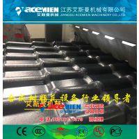 共挤树脂瓦生产线/合成树脂瓦生产设备/琉璃瓦