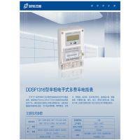郑州单相表 分时表 郑州单相多费率电能表选型型号之三晖DDSF1316