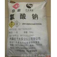脱硫脱硝用氯酸钠 工业级氯酸碱 工业级氯酸钠