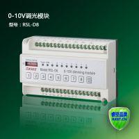 睿控智能照明控制系统8路0-10VLED调光模块 智能照明贴牌