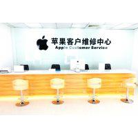 广州苹果手机售后服务中心