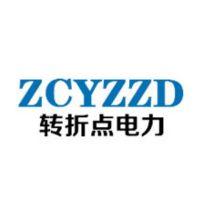 浙江转折点电力科技有限公司