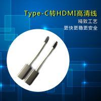 威僖 新品Type-c转HDMI线macbook高清线电视转换器材4K高清带芯片