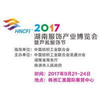 2017年湖南服饰产业博览会 暨芦淞服饰节