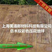 青海彩色水泥压印地坪材料施工西宁压花混凝土美潘直销脱模粉