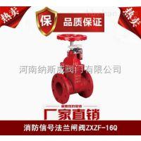 郑州XZ45X消防信号闸阀厂家,纳斯威消防闸阀价格