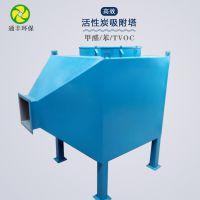 通丰环保直销 活性炭吸附塔 活性炭吸附装置 有机废气处理设备