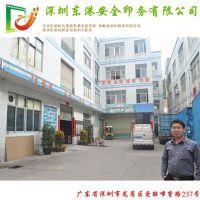 深圳东港安全印务有限公司