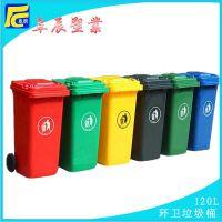 临沂厂家 120L 环卫垃圾桶 户外垃圾桶 防酸耐腐蚀