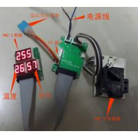 PM2.5粉尘传感器+温湿度HRT2合一信号解析模块,厂家直销!