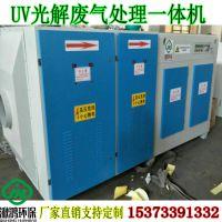 uv光氧催化处理设备光解净化油烟除臭空气净化等离子一体机可定做