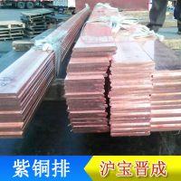 供应紫铜排材 进口t2紫铜排变压器紫铜排 厂价直销