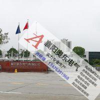 襄阳奥东电气有限公司