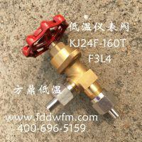 方鼎低温仪表阀门KJ24W-160T 低温分析阀 针型阀4R4